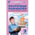 Кутявина. Литературное чтение 3 класс. Поурочные разработки к УМК Климановой (Школа России)