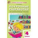 Кутявина. Литературное чтение 4 класс. Поурочные разработки к УМК Климановой (Перспектива)