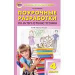 Кутявина. Литературное чтение 4 класс. Поурочные разработки к УМК Климановой (Школа России)