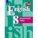Кузовлев. Английский язык 8 класс. Контрольные задания