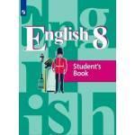 Кузовлев. Английский язык 8 класс. Учебник