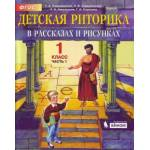 Ладыженская. Детская риторика в рассказах и рисунках 1 класс. Часть № 1