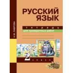 Лаврова. Русский язык 2 класс. Тетрадь для проверочных работ