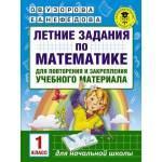 Летние задания по математике для повторения и закрепления учебного материала. 1 класс. Узорова. Нефедова