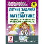 Летние задания по математике для повторения и закрепления учебного материала. 2 класс. Узорова. Нефедова