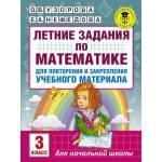 Летние задания по математике для повторения и закрепления учебного материала. 3 класс. Узорова. Нефедова