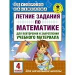 Летние задания по математике для повторения и закрепления учебного материала. 4 класс. Узорова. Нефедова