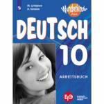 Лытаева. Немецкий язык 10 класс. Рабочая тетрадь. Вундеркинды плюс