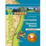 Лобжанидзе. География 5-6 классы. Планета Земля. Тетрадь-тренажёр. Часть 1