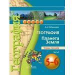 Лобжанидзе. География 5-6 классы. Планета Земля. Тетрадь-тренажёр. Часть 2