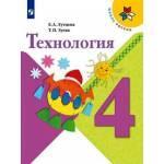 Лутцева, Зуева. Технология 4 класс. Учебник