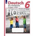 Лытаева. Немецкий язык 6 класс. Лексика и грамматика. Сборник упражнений. Горизонты