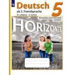 Лытаева. Немецкий язык 5 класс. Лексика и грамматика. Сборник упражнений