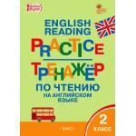 Макарова. Английский язык 2 класс. Тренажер по чтению