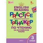 Макарова. Английский язык 3 класс. Тренажер по чтению