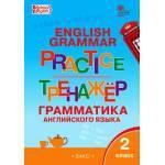 Макарова. Грамматика английского языка 2 класс. Тренажер