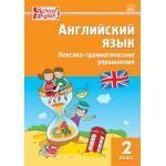 Макарова. Английский язык 2 класс. Лексико-грамматические упражнения