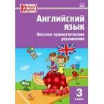 Макарова. Английский язык 3 класс. Лексико-грамматические упражнения