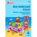 Макарова. Английский язык 4 класс. Лексико-грамматические упражнения