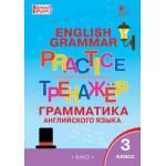 Макарова. Грамматика английского языка 3 класс. Тренажер