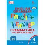 Макарова. Грамматика английского языка 4 класс. Тренажер