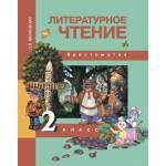 Малаховская. Литературное чтение 2 класс. Хрестоматия