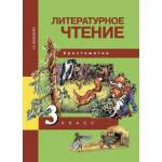 Малаховская. Литературное чтение 3 класс. Хрестоматия