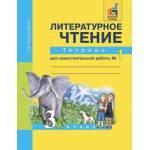 Малаховская. Литературное чтение 3 класс. Тетрадь для самостоятельной работы. Часть № 1
