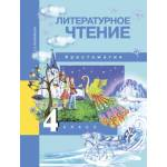 Малаховская. Литературное чтение 4 класс. Хрестоматия