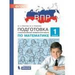 Математика 1 класс. ВПР. Подготовка к Всероссийской проверочной работе. Гребнева