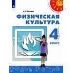 Матвеев. Физическая культура 4 класс. Учебник