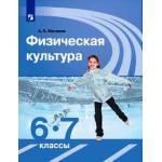 Матвеев. Физическая культура 6-7 класс. Учебник