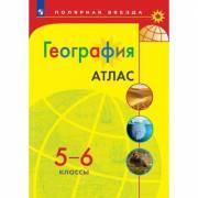 Матвеев. География 5-6 классы. Атлас. Полярная звезда