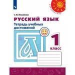 Михайлова. Русский язык 1 класс. Тетрадь учебных достижений