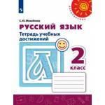 Михайлова. Русский язык 2 класс. Тетрадь учебных достижений