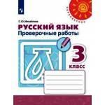 Михайлова. Русский язык 3 класс. Проверочные работы