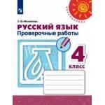 Михайлова. Русский язык 4 класс. Проверочные работы