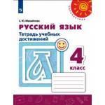 Михайлова. Русский язык 4 класс. Тетрадь учебных достижений