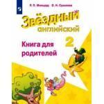 Мильруд. Английский язык 2 класс. Книга для родителей. Starlight