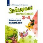 Мильруд. Английский язык 3-4 классы. Книга для родителей. Starlight