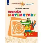 Миракова. Познаём математику. 5–7 лет. Учебное пособие