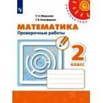 Миракова. Математика 2 класс. Проверочные работы
