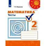 Миракова. Математика 2 класс. Тесты