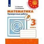 Миракова. Математика 3 класс. Проверочные работы