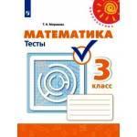 Миракова. Математика 3 класс. Тесты
