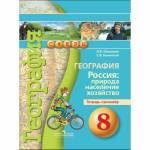 Ольховая. География 8 класс. Россия: природа, население, хозяйство. Тетрадь-тренажёр