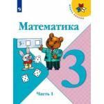 Моро. Математика 3 класс. Учебник. Часть № 1