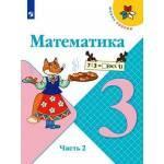 Моро. Математика 3 класс. Учебник. Часть № 2