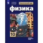 Мякишев. Физика 10 класс. Учебник. Базовый и углублённый уровни