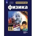 Мякишев. Физика 11 класс. Учебник. Базовый и углублённый уровни